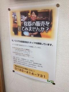 食器コーナー1