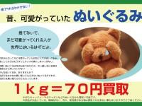 ☆★ぬいぐるみ買取り70円POP