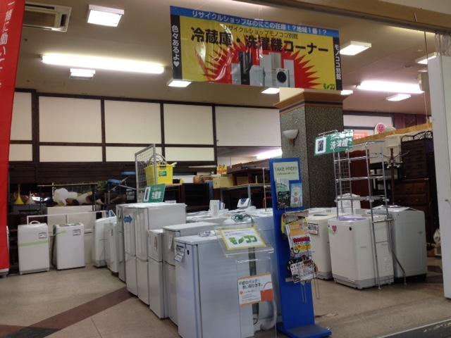 新冷蔵庫・洗濯機